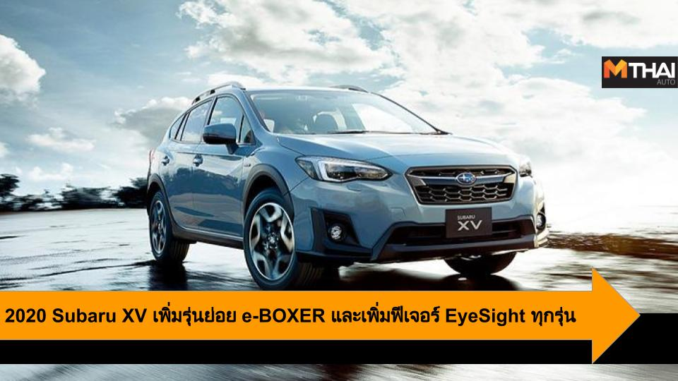 EyeSight subaru Subaru XV Subaru XV e-BOXER ซูบารุ