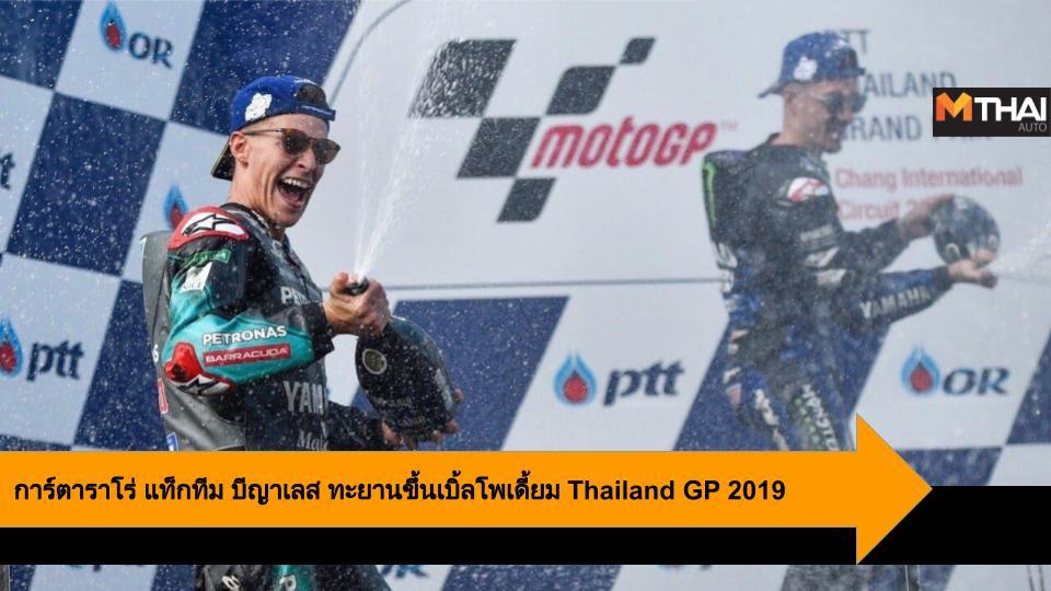 motogp MotoGP 2019 PTT THAILAND GRAND PRIX 2019 Yamaha ฟรังโก้ มอร์บิเดลลี่ ฟาบิโอ การ์ตาราโร่ มาเวริค บีญาเลส วาเลนติโน่ รอสซี่