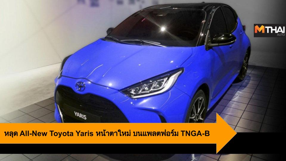 GA-B Spyshots TNGA TNGA-B Toyota toyota yaris โตโยต้า โตโยต้า ยาริส
