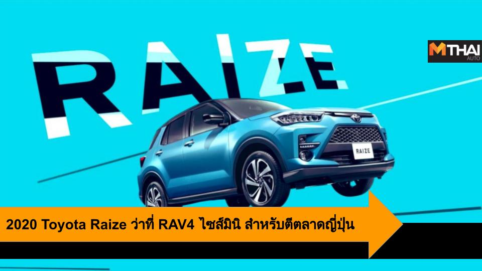 Toyota Toyota Raize รถใหม่ โตโยต้า