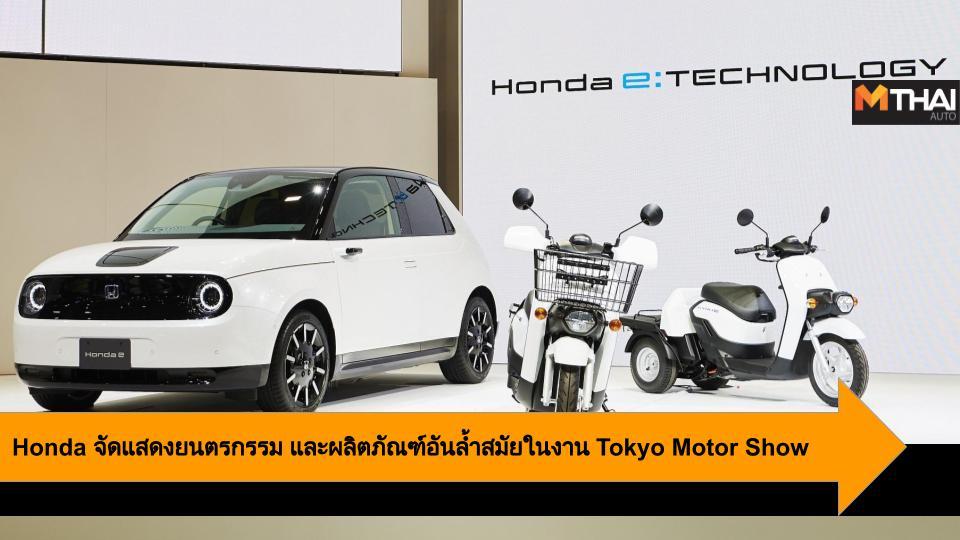 HONDA Tokyo Motor Show 2019 ฮอนด้า