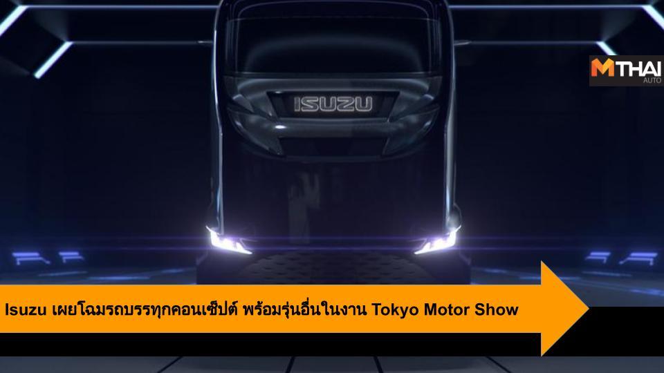 isuzu Isuzu FL-IR Concept Tokyo Motor Show 2019 อีซูซุ