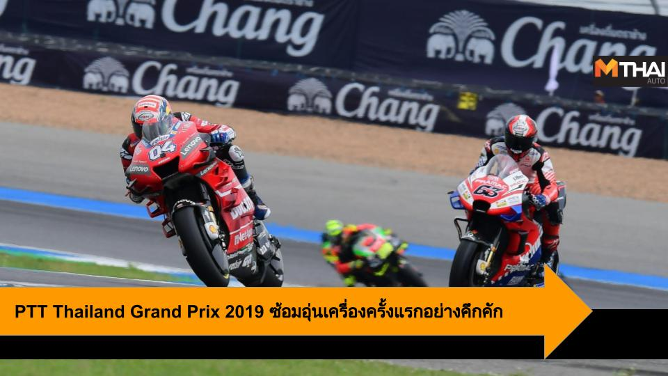 Moto GP 2019 motogp PTT THAILAND GRAND PRIX 2019 พีทีที ไทยแลนด์ กรังด์ปรีซ์ 2018 โมโตจีพี