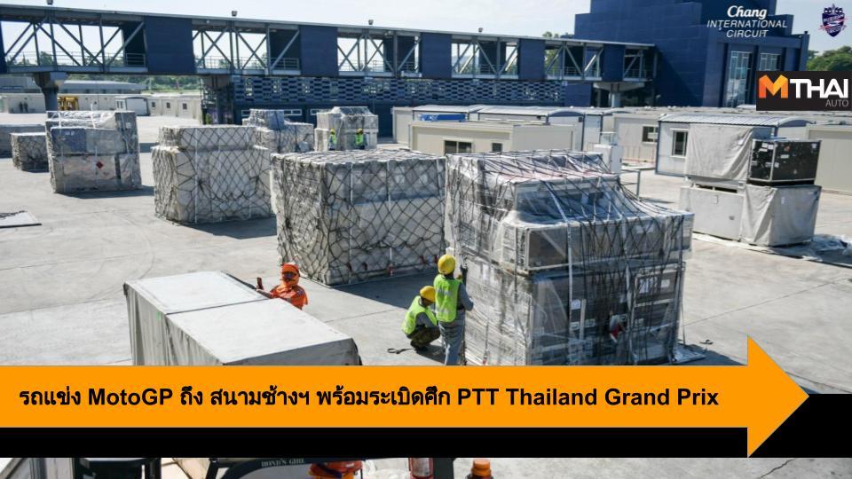 Chang International Circuit motogp MotoGP2019 PTT Thailand Grand Prix PTT THAILAND GRAND PRIX 2019 ช้าง อินเตอร์เนชั่นแนล เซอร์กิต พีทีที ไทยแลนด์ กรังด์ปรีซ์