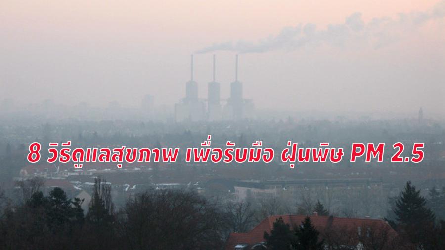 health PM 2.5 ฝุ่นละออง สุขภาพ