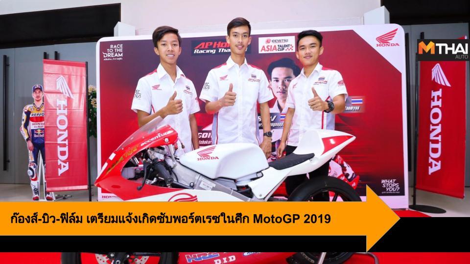 A.P.Honda Moto GP 2019 motogp PTT THAILAND GRAND PRIX 2019 ธัชกร บัวศรี ปิยวัฒน์ ประทุมยศ พีทีที ไทยแลนด์ กรังด์ปรีซ์ 2018 วริทธิ์ ทองนพคุณ เอ.พี. ฮอนด้า เรซ ทู เดอะ ดรีม เอ.พี.ฮอนด้า