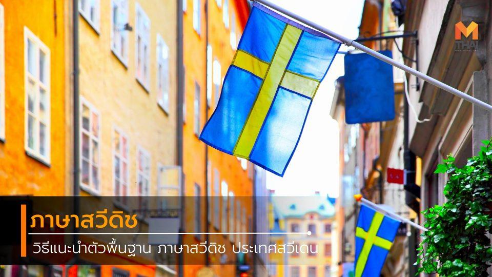 การศึกษา ประเทศสวีเดน ฝึกภาษา ฝึกภาษาสวีดิช ฝึกภาษาสวีเดน ภาษาน่ารู้ ภาษาสวีดิช ภาษาสวีเดน เรียนภาษาสวีดิช เรียนภาษาสวีเดน แนะนำตัวเบื้องต้น แนะนําตัวภาษาสวีดิช แนะนําตัวภาษาสวีเดน