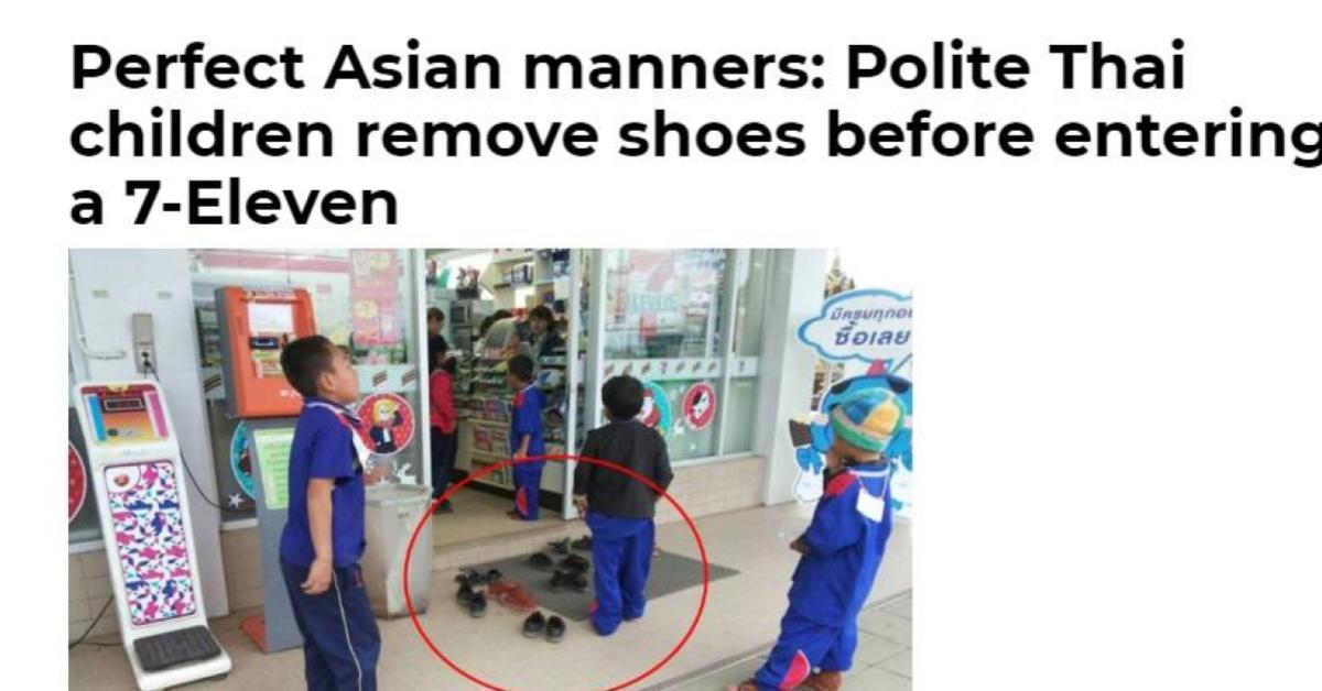 ข่าวสดวันนี้ ถอดรองเท้าก่อนเข้าเซเว่น