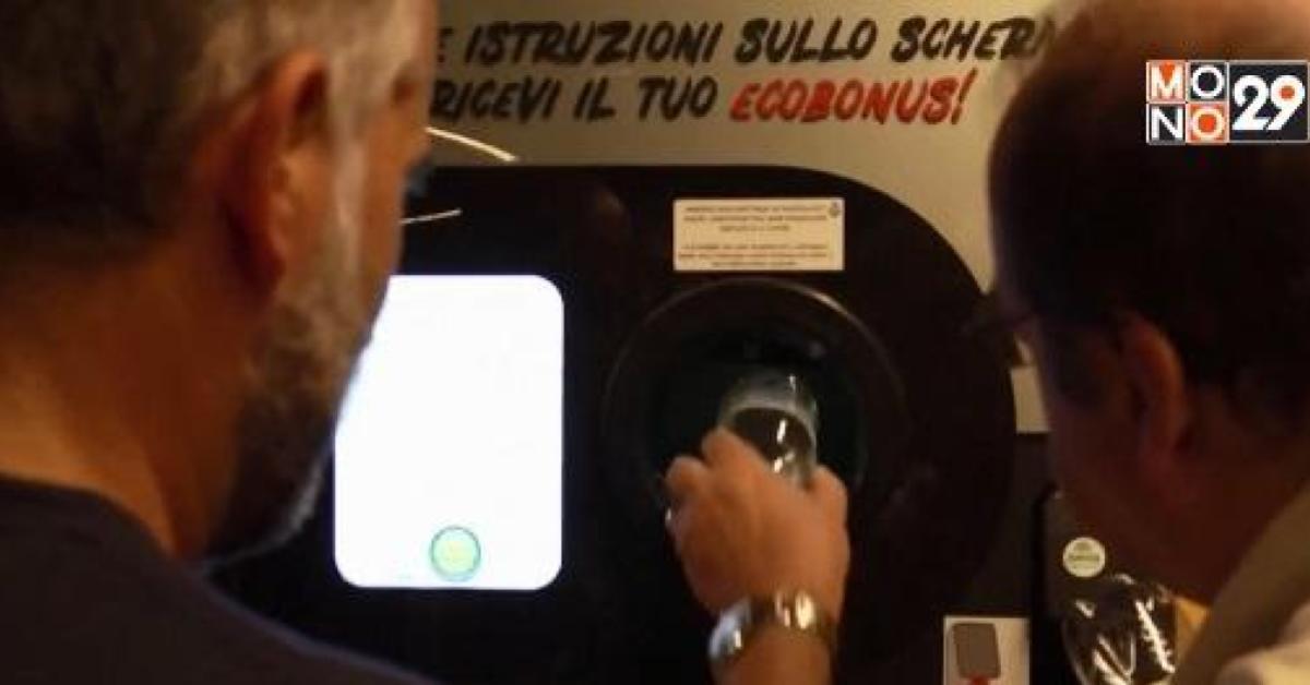 กรุงโรม ขวดพลาสติกแลกตั๋วรถไฟ ข่าวสดวันนี้