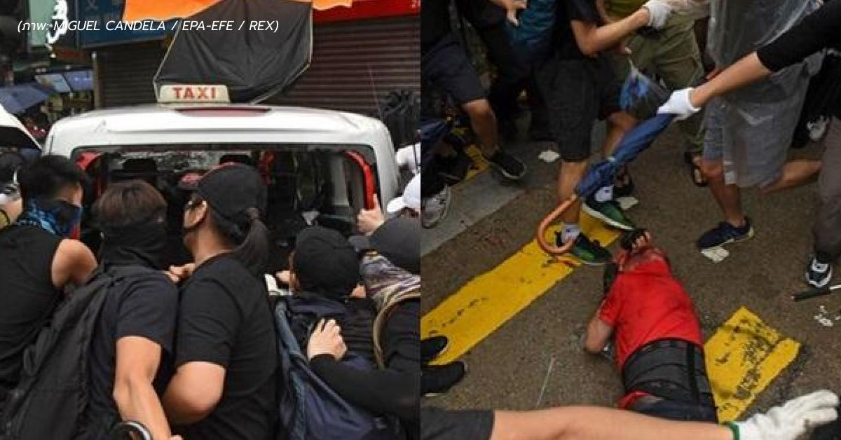 ข่าวสดวันนี้ ประท้วงฮ่องกง แท็กซี่