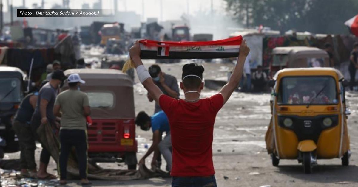 ข่าวสดวันนี้ ประท้วงอิรัก