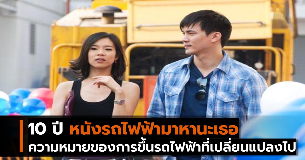 คริสหอวัง ภาพยนตร์ไทย หนังไทย เคนธีรเดช