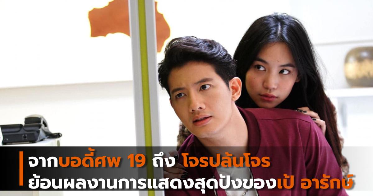 ดาราชาย ภาพยนตร์ไทย หนังไทย เป้อารักษ์ โจรปล้นโจร