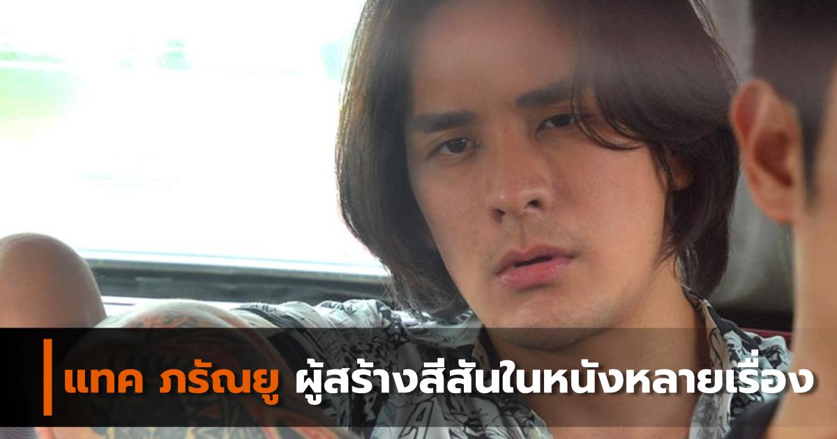 ดารา ภาพยนตร์ไทย ภารกิจศพป่วน แทคภรัณยู