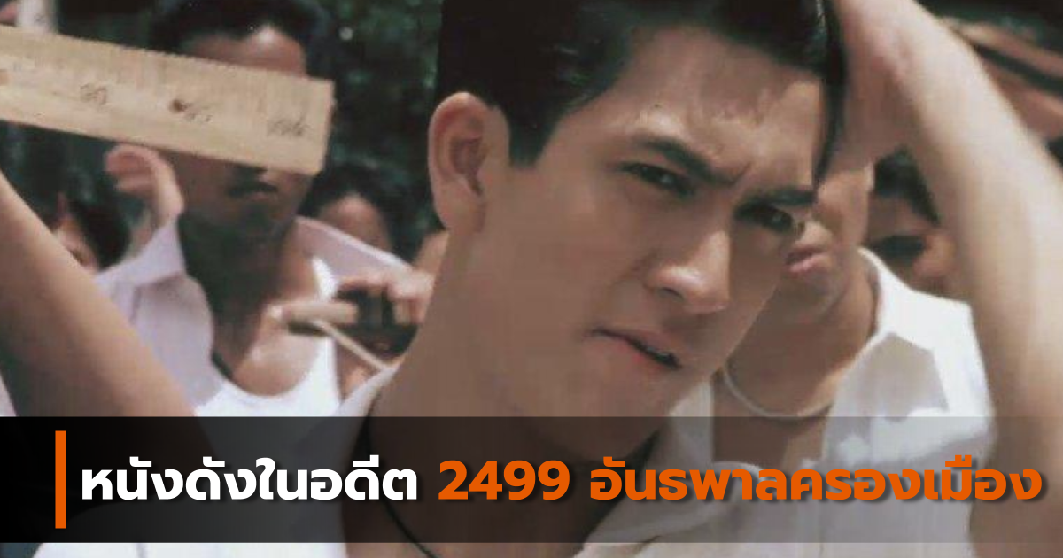 ติ๊กเจษฎาภรณ์ นักสร้างหนัง ภาพยนตร์ไทย หนังไทย