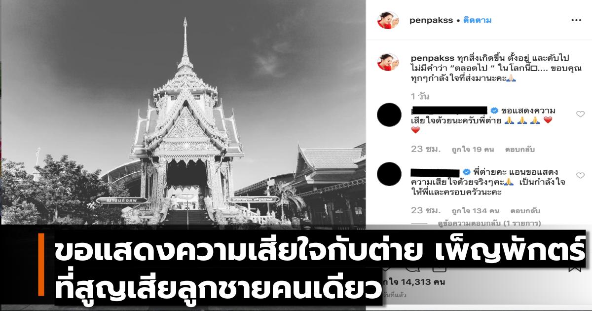 ดารานักแสดง ต่ายเพ็ญพักตร์ นักแสดงไทย
