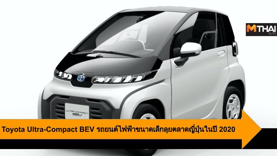 Concept car EV car Tokyo Motor Show 2019 Toyota Toyota Ultra-Compact BEV รถคอนเซ็ปต์ รถยนต์ไฟฟ้า โตโยต้า