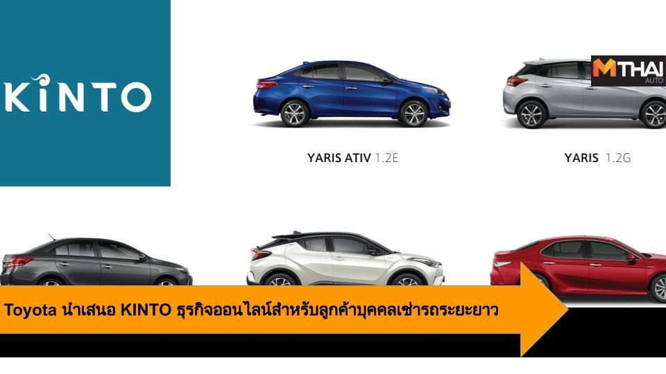 Kinto Toyota ธุรกิจเช่ารถระยะยาว โตโยต้า