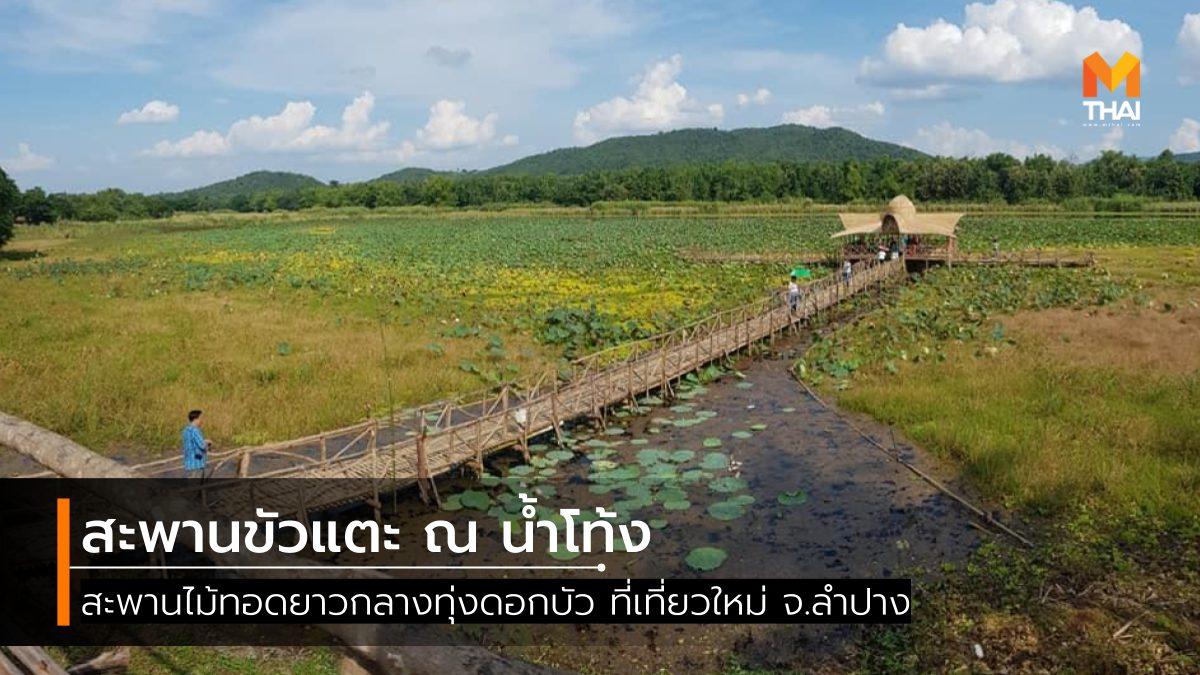ที่เที่ยวลำปาง สะพานขัวแตะ สะพานขัวแตะ ณ น้ำโท้ง สะพานไม้ไผ่ เที่ยวลำปาง