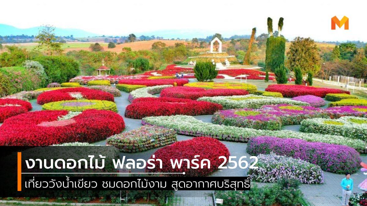 flora park ที่เที่ยวนครราชสีมา ฟลอร่า พาร์ค สวนดอกไม้ สวนดอกไม้เมืองหนาว เที่ยวใกล้กรุงเทพ