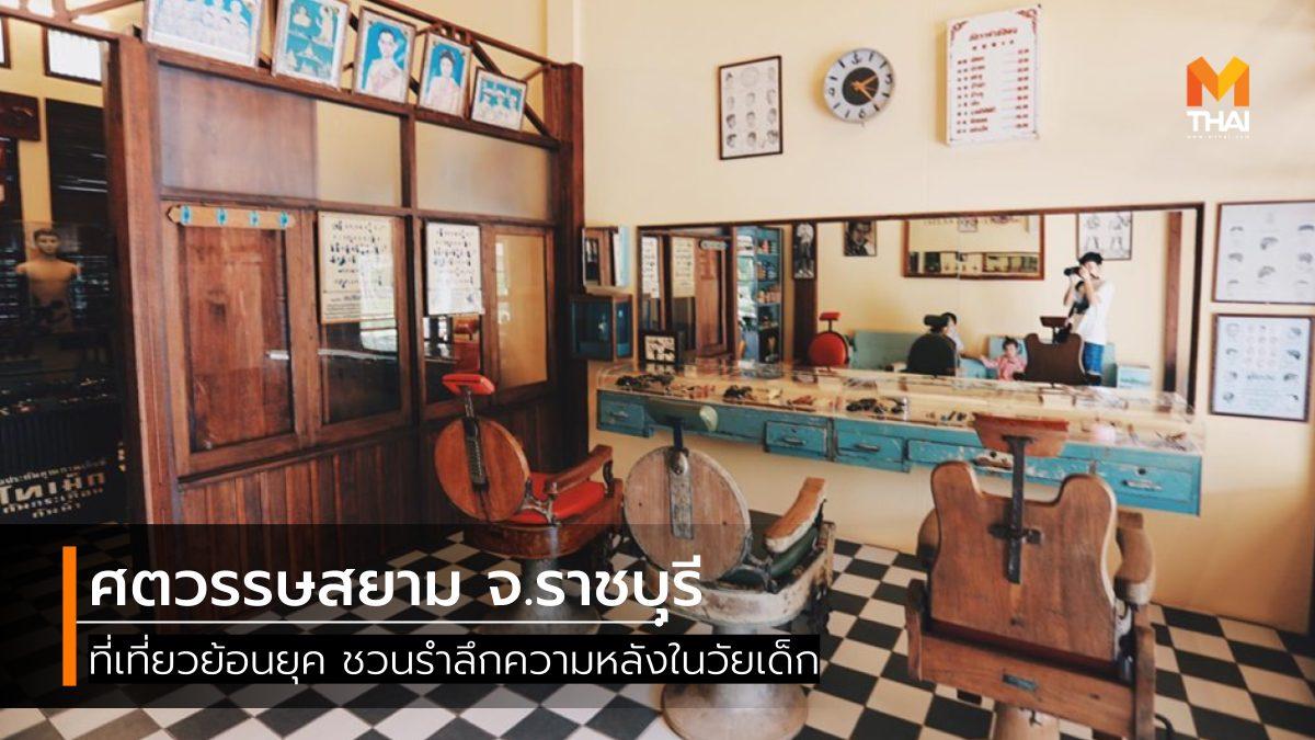 ที่เที่ยวย้อนยุค ที่เที่ยวราชบุรี ที่เที่ยวใกล้กรุงเทพ พิพิธภัณฑ์ ศตวรรษสยาม เที่ยวราชบุรี เที่ยวใกล้กรุงเทพ