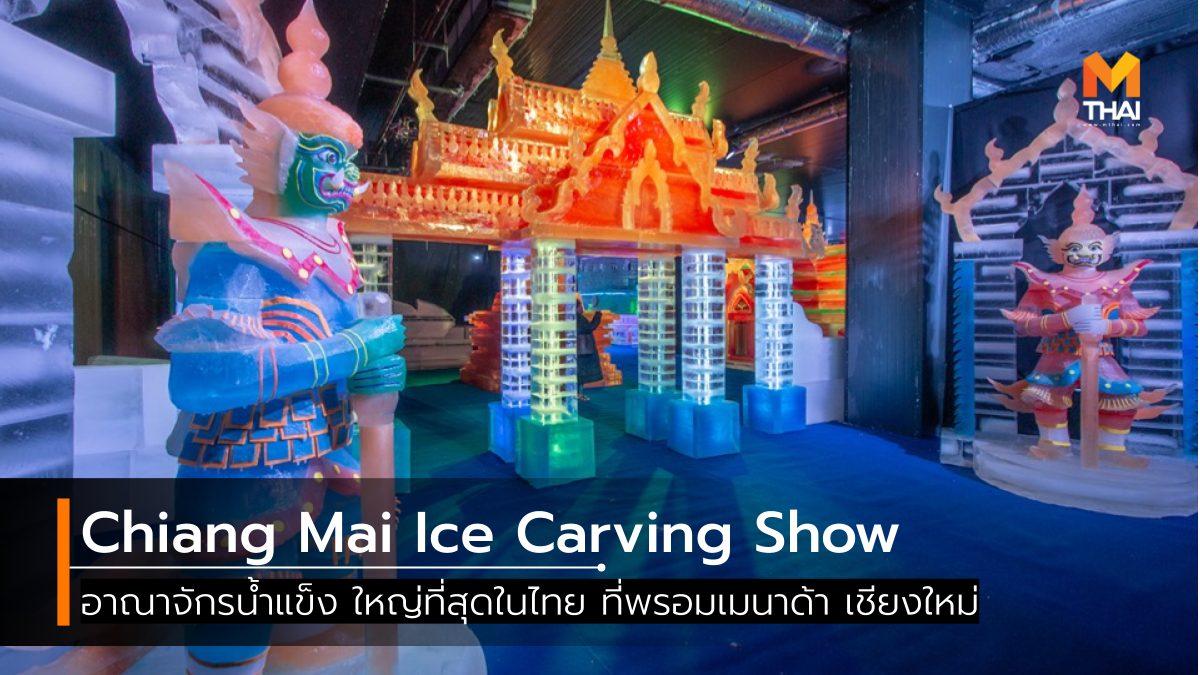 Chiang Mai Ice Carving Show ที่เที่ยวเชียงใหม่ ประติมากรรมน้ำแข็งแกะสลัก ศูนย์การค้าพรอมเมนาดา เชียงใหม่ เที่ยวเชียงใหม่ เมืองน้ำแข็ง
