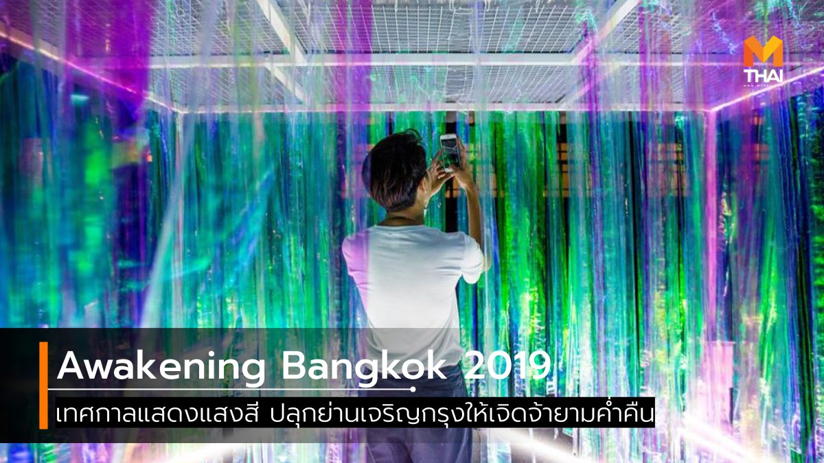 Awakening Bangkok Awakening Bangkok 2019 จุดถ่ายรูป ที่เที่ยวถ่ายรูป นิทรรศการศิลปะ บางรัก เจริญกรุง เทศกาลแสงสี เที่ยวกรุงเทพ