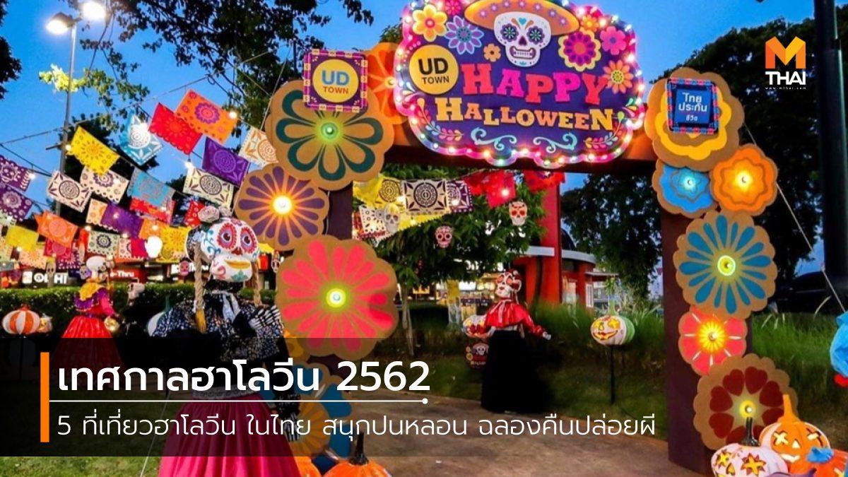 Halloween วันฮาโลวีน ฮาโลวีน ฮาโลวีน 2019 ฮาโลวีน 2562 เทศกาลฮาโลวีน เที่ยว ฮาโลวีน