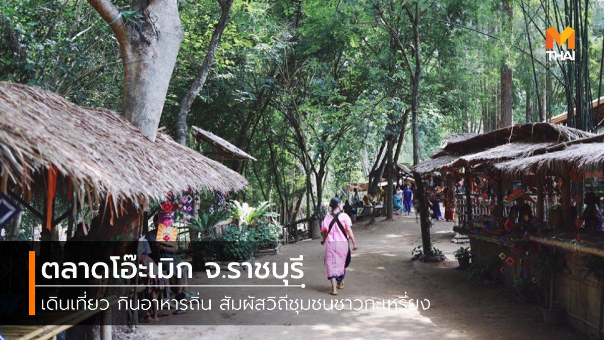 ตลาดโอ๊ะเมิก ที่เที่ยวราชบุรี ที่เที่ยวสวนผึ้ง ที่เที่ยวใกล้กรุงเทพ เที่ยวราชบุรี เที่ยวใกล้กรุงเทพ