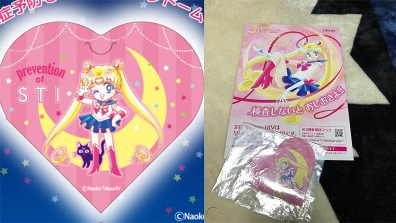 Sailor Moon กระทรวงสาธารณะสุข ถุงยางอนามัย เซลเลอร์มูน