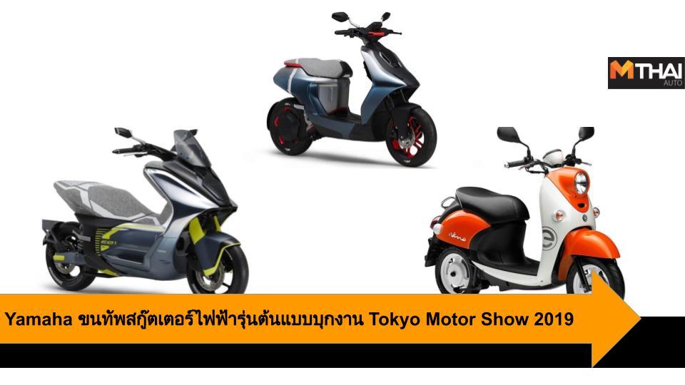 concept scooter e scooter Tokyo Motor Show 2019 Yamaha ยามาฮ่า รถScooter สกู๊ตเตอร์ไฟฟ้า
