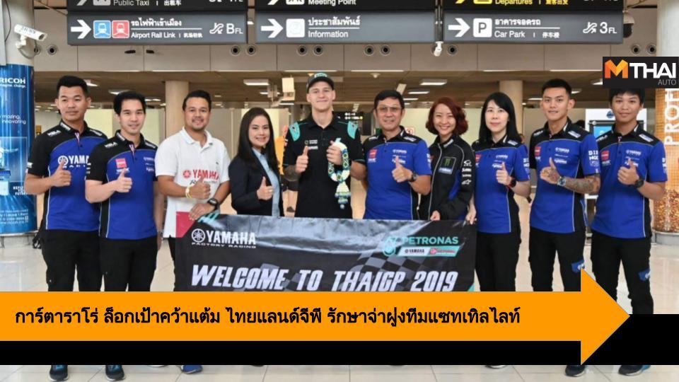 Moto GP 2019 motogp PTT THAILAND GRAND PRIX 2019 ฟาบิโอ การ์ตาราโร่ ยามาฮ่า ไทยแลนด์ เรซซิ่งทีม โมโตจีพี โมโตจีพี 2019