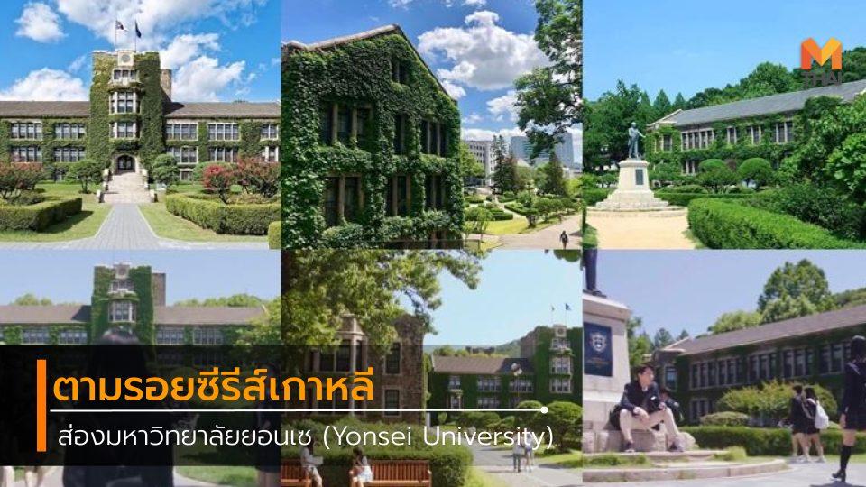 Extra-ordinary You ExtraordinaryYou Yonsei University ตามรอยซีรีส์ มหาวิทยาลัยยอนเซ มหาวิทยาลัยสวย มหาวิทยาลัยเกาหลี มหาวิทยาลัยเก่าแก่