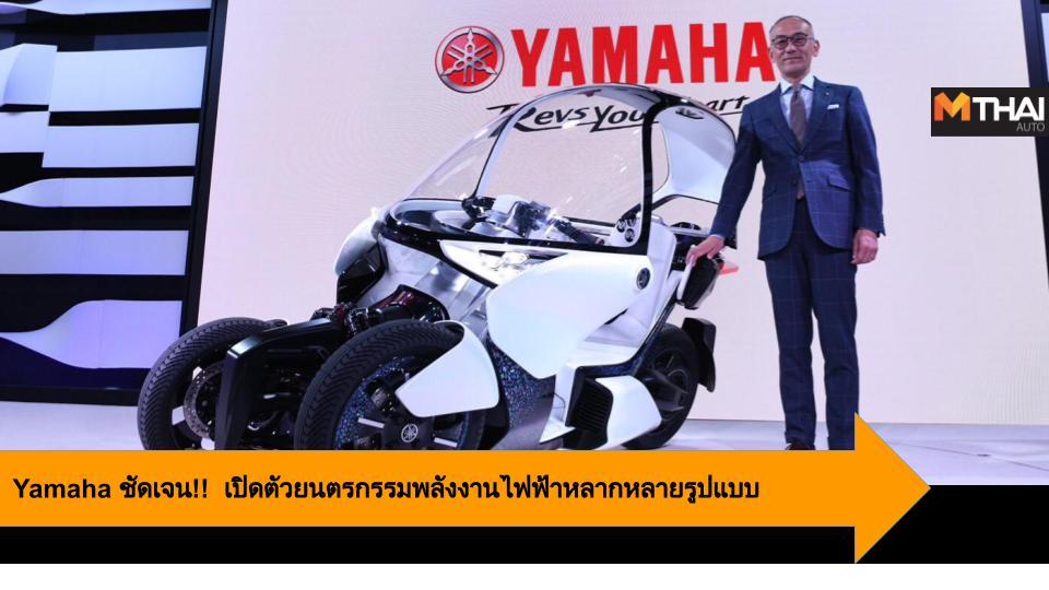 Yamaha ยามาฮ่ามอเตอร์ รถจักรยานยนต์ไฟฟ้า รถจักรยานไฟฟ้า รถสกู๊ตเตอร์ไฟฟ้า โตเกียวมอเตอร์โชว์ 2019