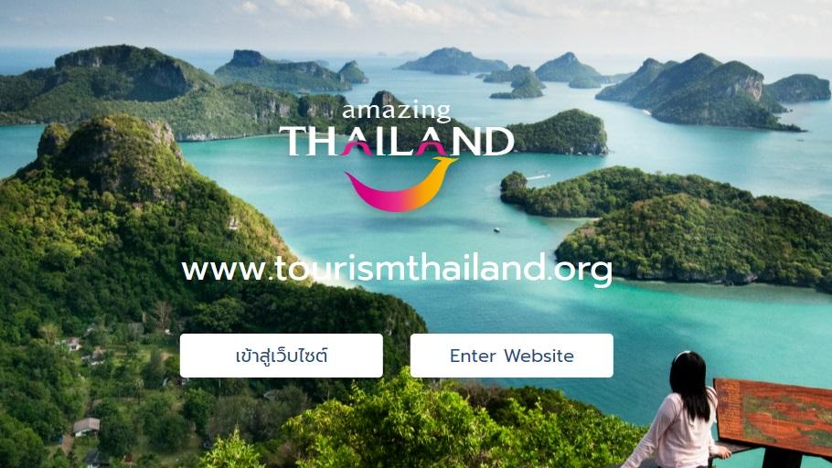 100เดียวเที่ยวทั่วไทย การท่องเที่ยวแห่งประเทศไทย ร้อยเดียวเที่ยวทั่วไทย