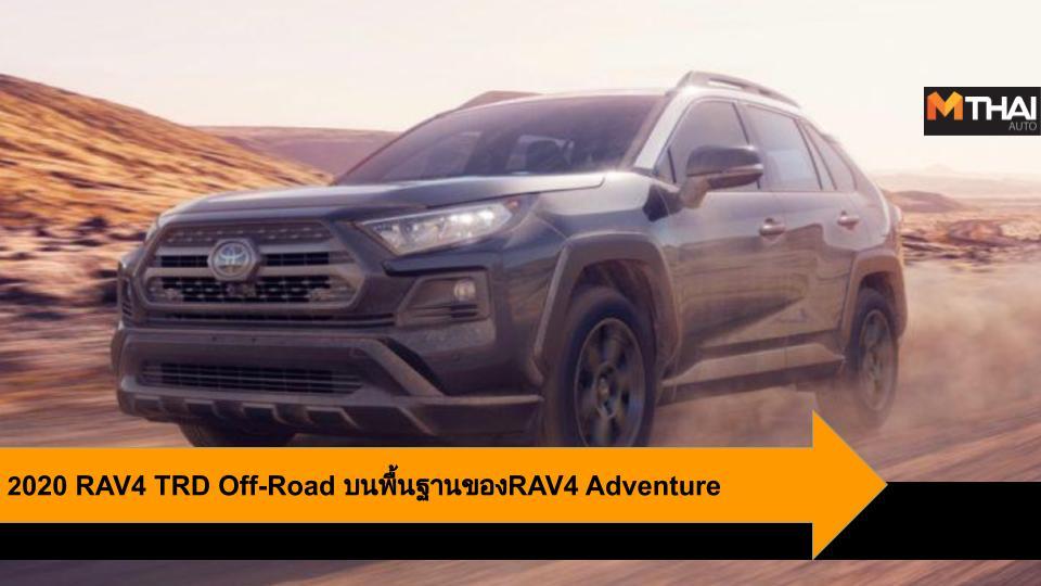 2020 RAV4 RAV4 RAV4 Adventure RAV4 TRD Off-Road