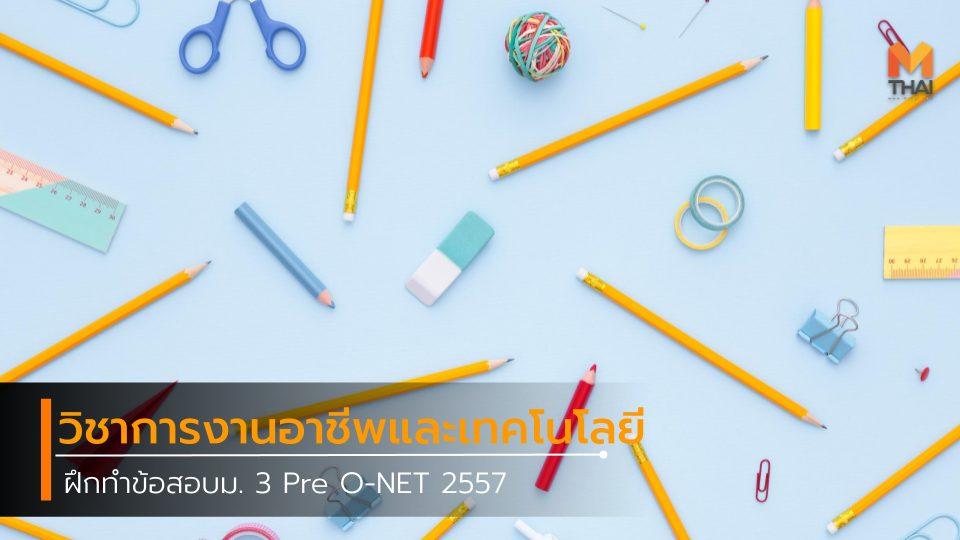 o-net ข้อสอบ ข้อสอบโอเน็ต วิชาการงานอาชีพ และเทคโนโลยี แนวข้อสอบ