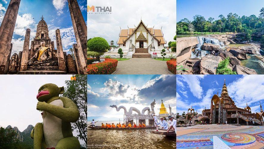 100เดียวเที่ยวทั่วไทย กระทรวงท่องเที่ยว ข่าวสดวันนี้