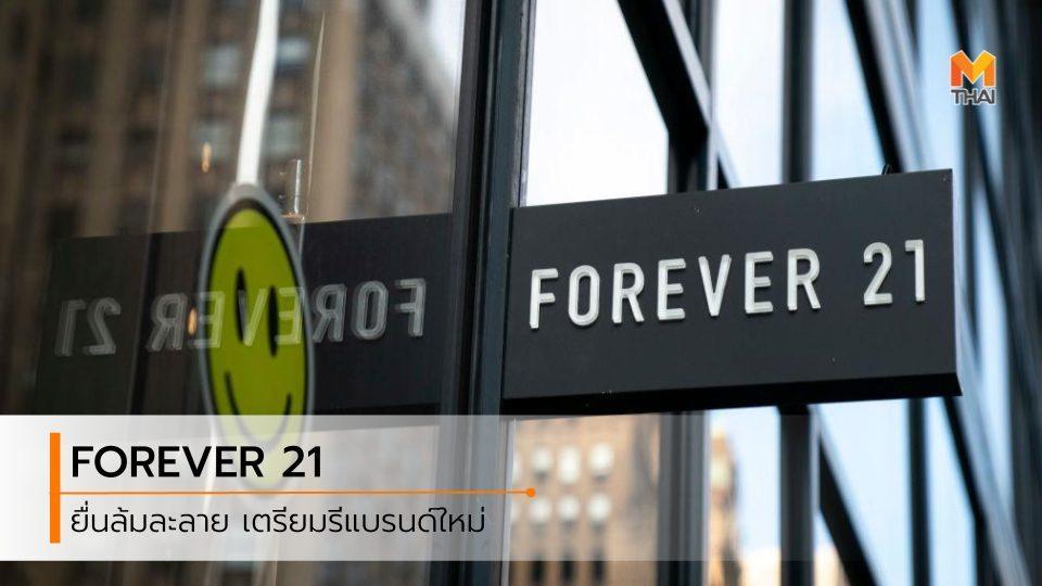 Forever 21 FOREVER 21 ล้มละลาย แบรนด์แฟชั่น