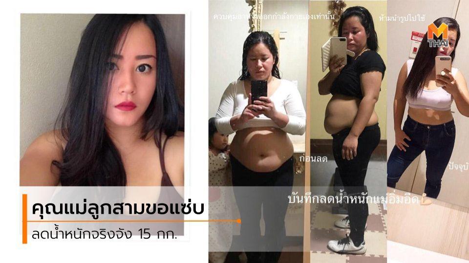 ลดความอ้วน ลดน้ำหนัก ลดน้ำหนัก 15 กก. แม่บ้านไทยในญี่ปุ่น
