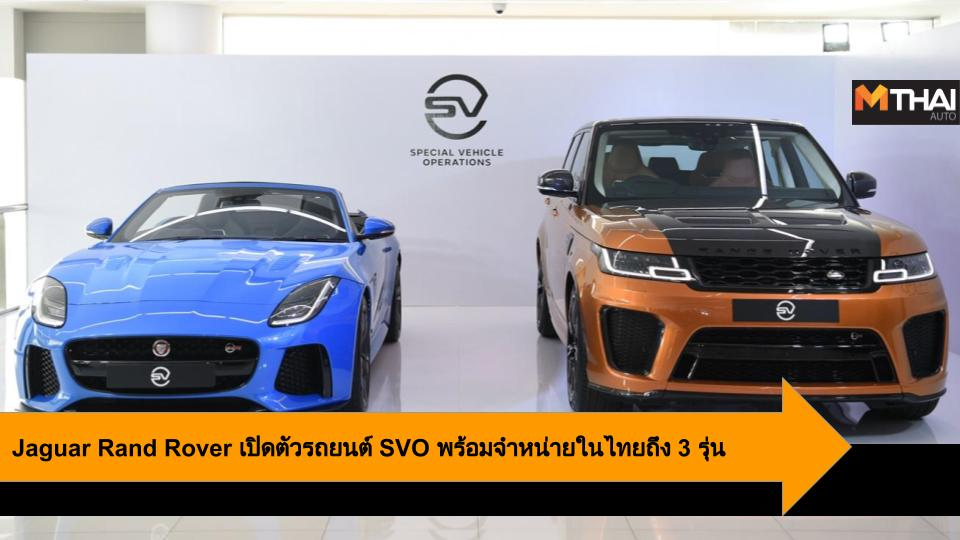 Jaguar F-Type SVR Range Rover Sport SVR Range Rover SVAutobiography SVO จากัวร์ แลนด์โรเวอร์