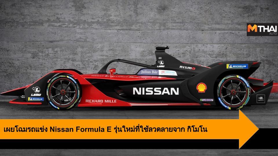 LEAF NISMO RC Nissan Leaf Nismo RC กิโมโน นิสสัน ลีฟ ฟอร์มูล่า อี รถยนต์พลังงานไฟฟ้า ฟอร์มูลลา อี