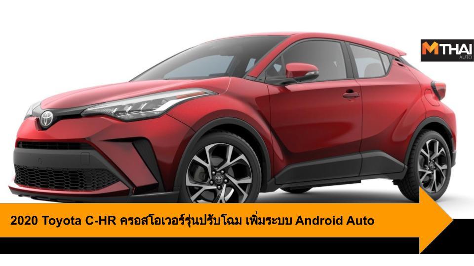 2020 C-HR Android Auto Toyota C-HR รถยนต์ครอสโอเวอร์