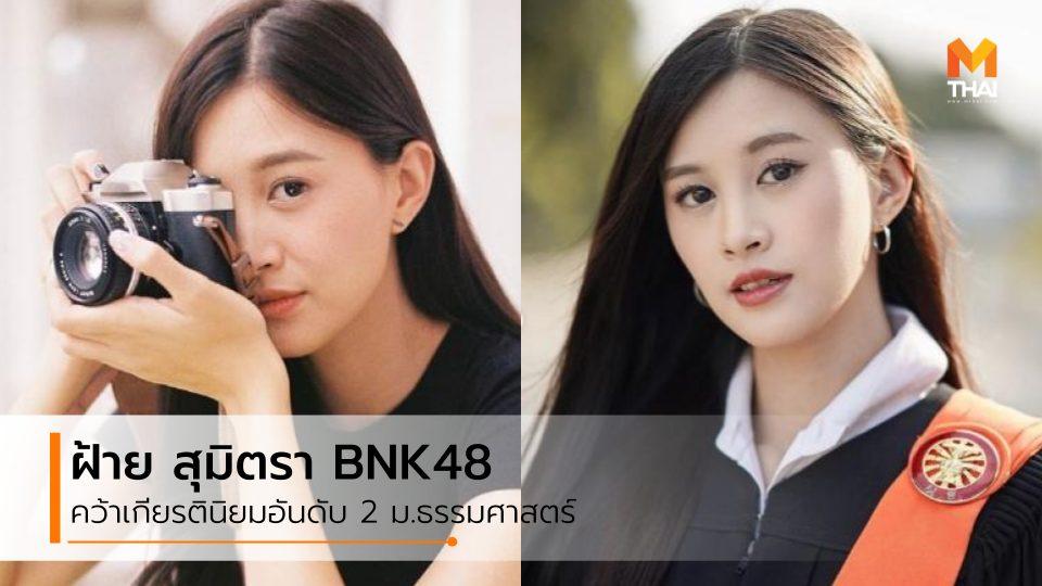 BNK48 จบการศึกษา ฝ้าย BNK48 ฝ้ายสุมิตรา ดวงแก้ว