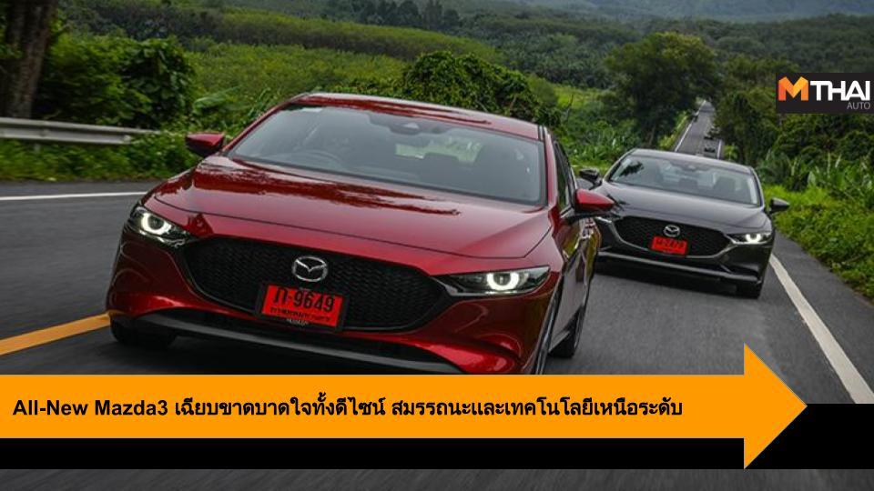 Mazda3 Mazda3Fastback Mazda3Sedan มาสด้า3
