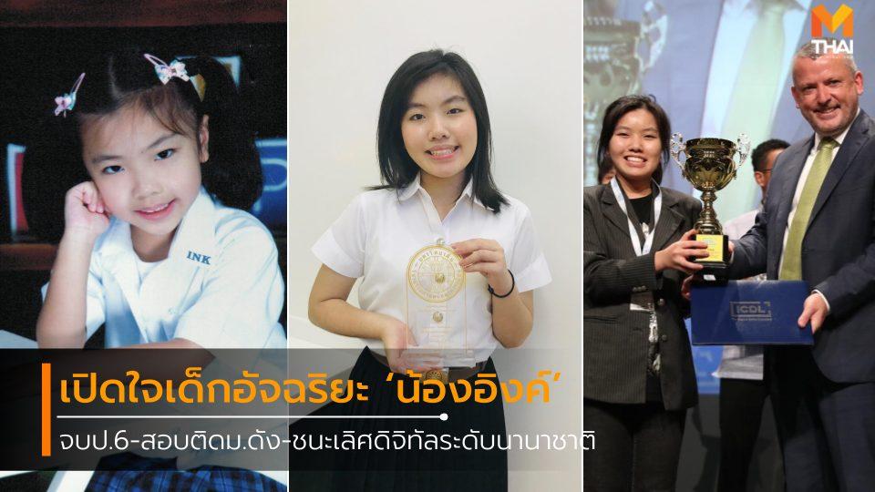 ชนะเลิศการแข่งขันด้านดิจิทัลระดับนานาชาติ อิงค์ ภัสสรา จันทร์โชติเสถียร เด็กอัจฉริยะ เด็กเก่ง เด็กไทย เทคนิคการเรียน ไอดอลการศึกษา ไอดอลการศึกษาวัยรุ่น