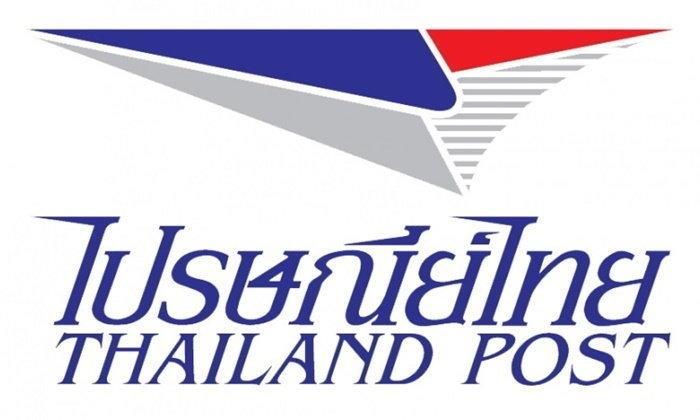 ข่าวสดวันนี้ ไปรษณีย์ไทย