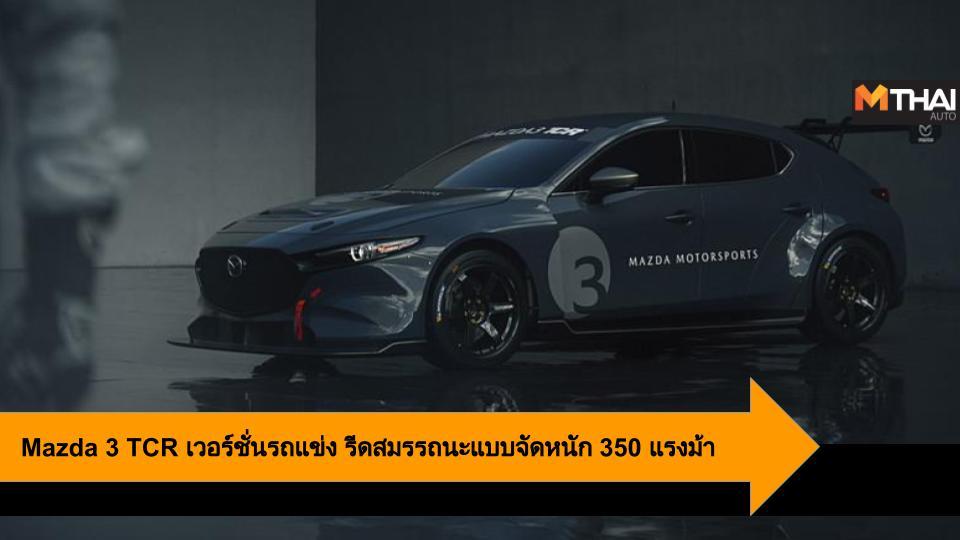 Mazda Mazda 3 Mazda 3 TCR มาสด้า มาสด้า 3 รถแข่ง
