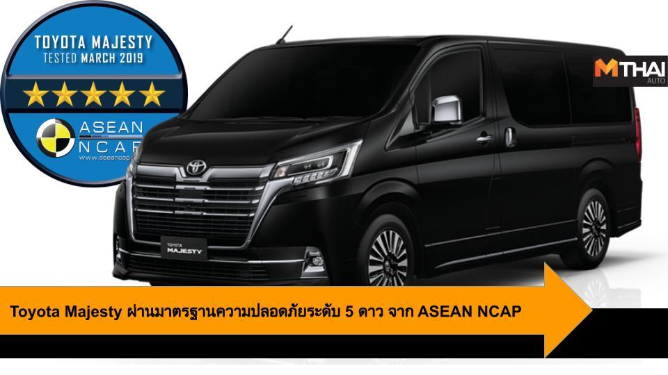 ASEAN NCAP Toyota Toyota Majesty มาตรฐานความปลอดภัยระดับ 5 ดาว โตโยต้า