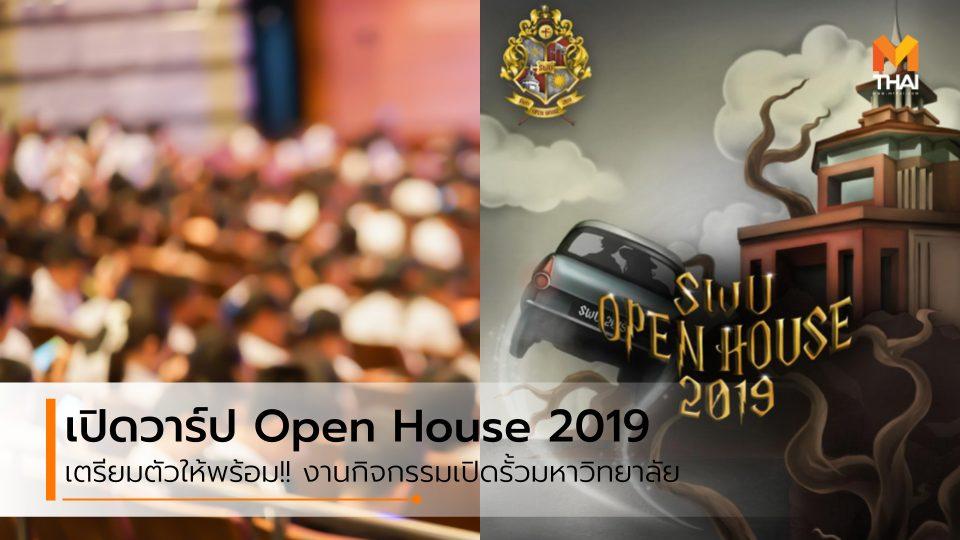 Open House Open House 2019 กิจกรรม งานเปิดบ้าน มหาวิทยาลัย เปิดบ้านมหาวิทยาลัย เปิดรั้วมหาวิทยาลัย